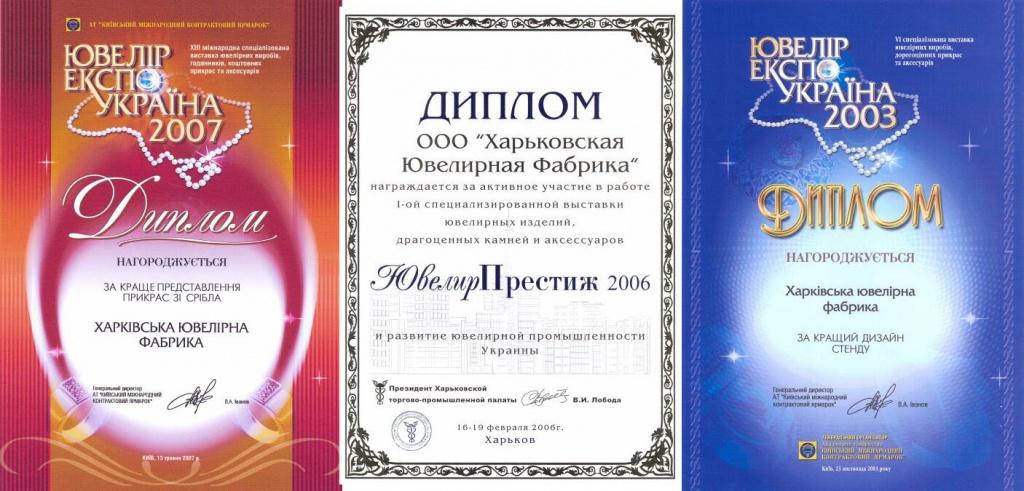 Харьковская ювелирная фабрика: дипломы и награды