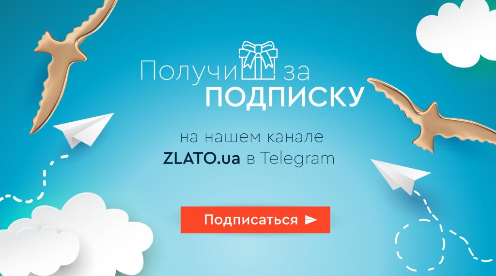 Telegram-канал Zlato.ua