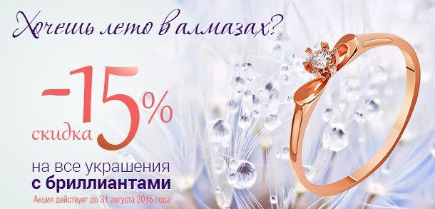 Скидка на бриллиантовые украшения 15% до конца лета