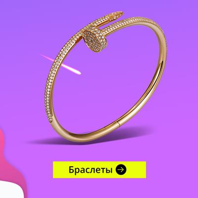 Золотые браслеты со скидкой до 60% в Кибер Понедельник 2018 в Zlato.ua