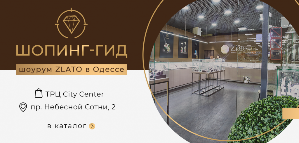 Виртуальный тур по ювелирному магазину Злато в Одессе