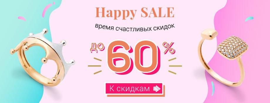Happy SALE - счастливые скидки на золото, серебро и бриллианты в Zlato.ua