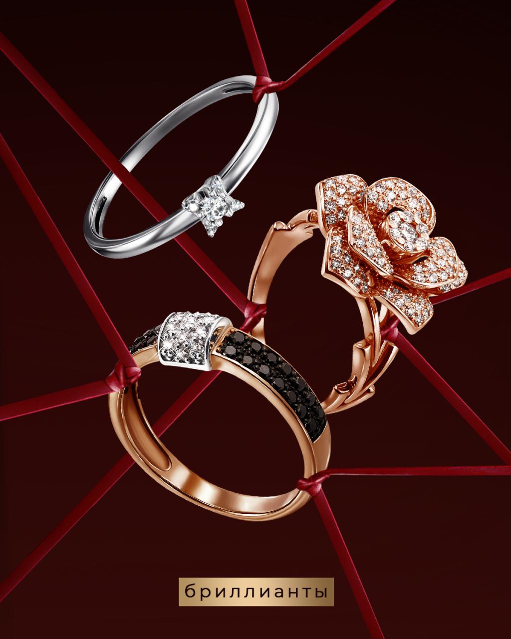 Кольца золотые с бриллиантами