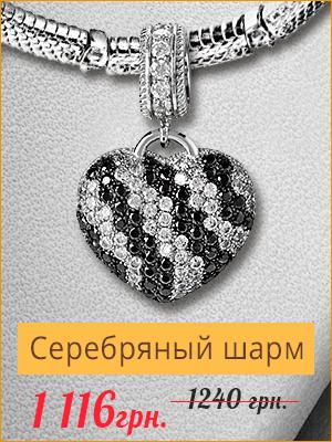 """Серебряный шарм """"Зебра"""" - купить со скидкой -10%"""