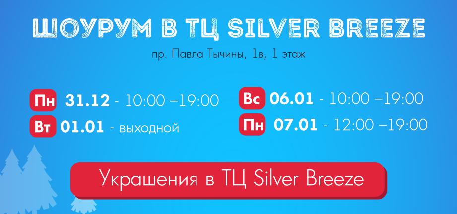 График работы шоурума Zlato.ua в ТЦ Silver Breeze в Новый год и Рождество