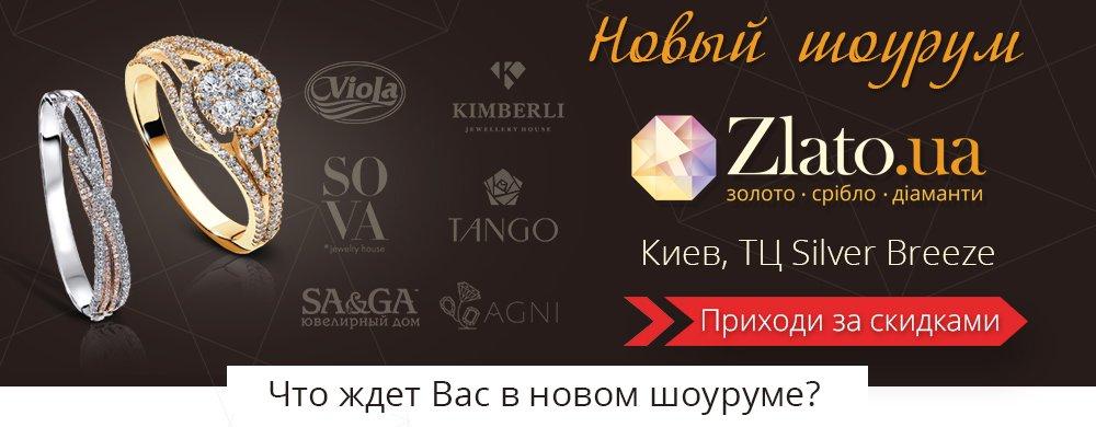 Пришлашаем на шоппинг в новый шоурум Zlato.ua и дарим скидку на первую покупку!