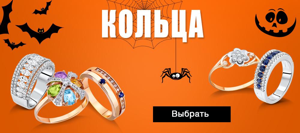 Halloween Sale в Zlato.ua! Все акционные кольца со скидкой до -25%