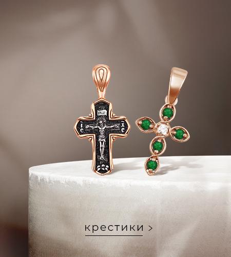 Декоративные и религиозные золотые крестики в Злато юа