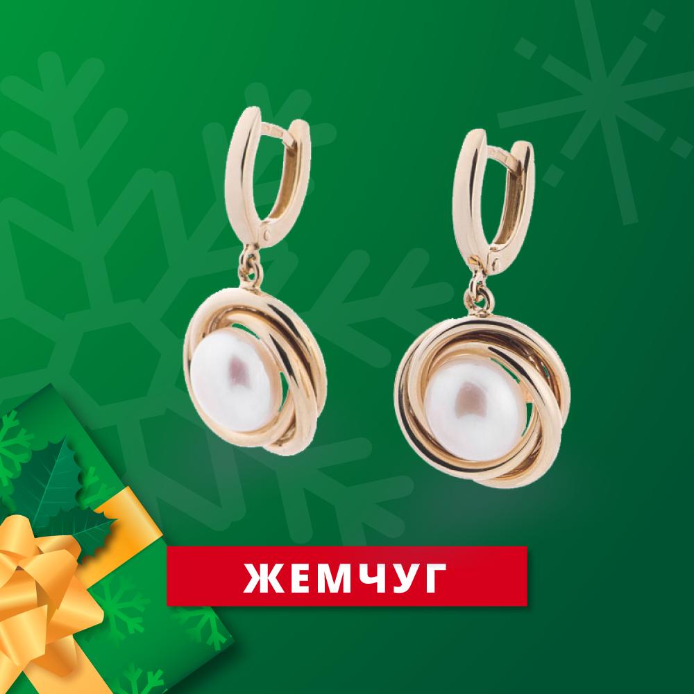 Рождественская распродажа в Zlato.ua - скидки до 50% на украшения с жемчугом