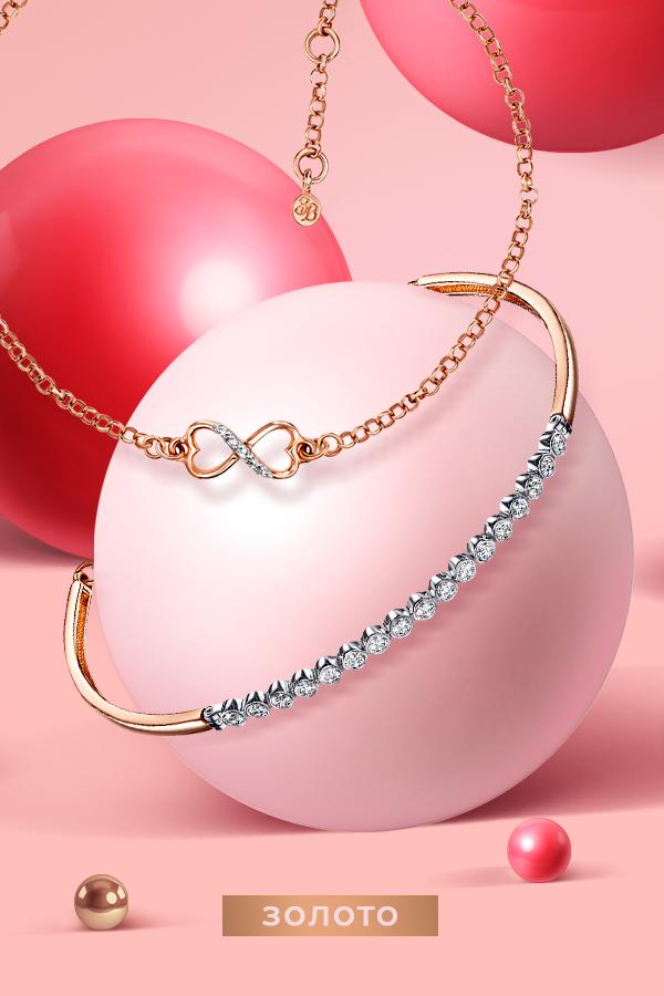 Золотой браслет - лучший подарок для девушки на 14 февраля в ювелирном магазине Злато юа