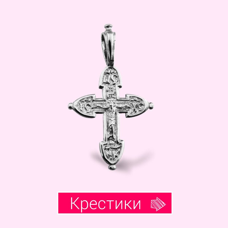 Happy SALE - скидки на золотые и серебряные крестики и ладанки в Zlato.ua