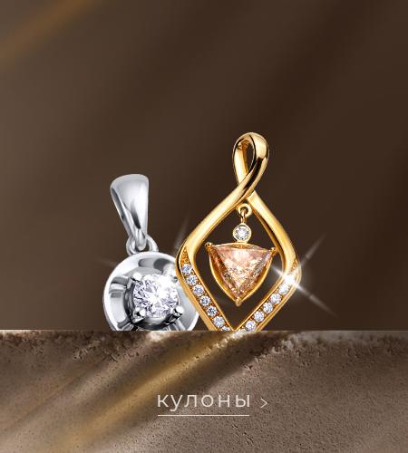 Элегантные кулоны с бриллиантами