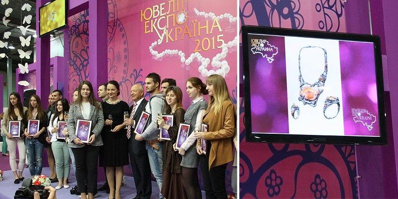 Награждение победителей конкурса эскизов «Лучший ювелирный дизайн»,