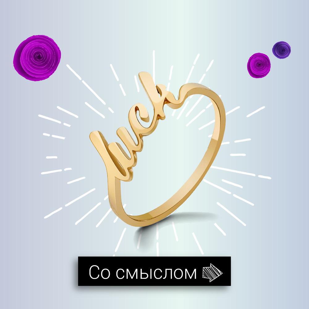 Стильные украшения Со смыслом в подарок девушке на выпускной 2018 в Zlato.ua