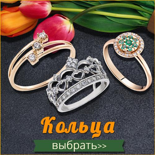 Скидки до -60% на золотые и серебряные кольца только до 8 марта
