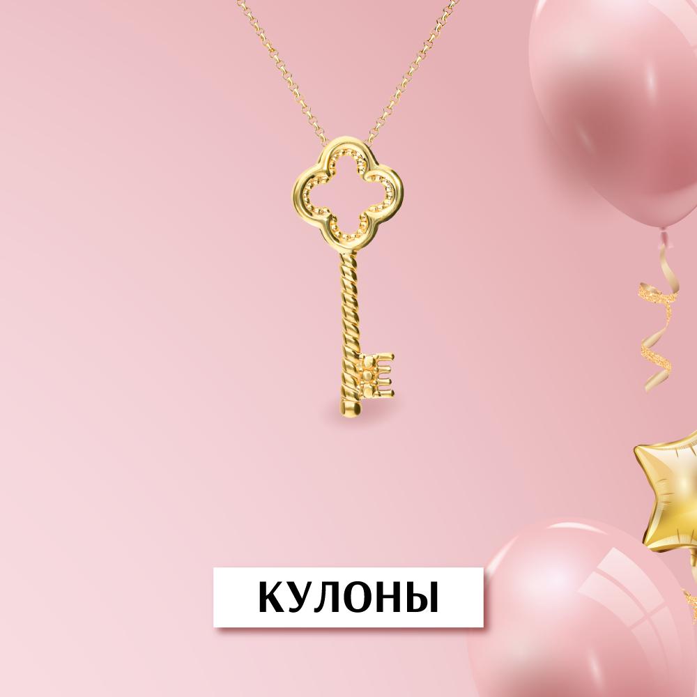 Золотые и серебряные кулоны (подвески) со скидкой 22% в день рождения Zlato.ua!