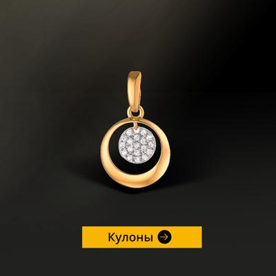 Золотые и серебряные кулоны со скидкой до 60% на Black Friday в Zlato.ua