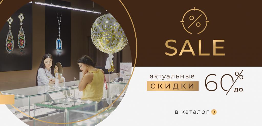 Скидки и акции в магазине Злато юа в Одессе