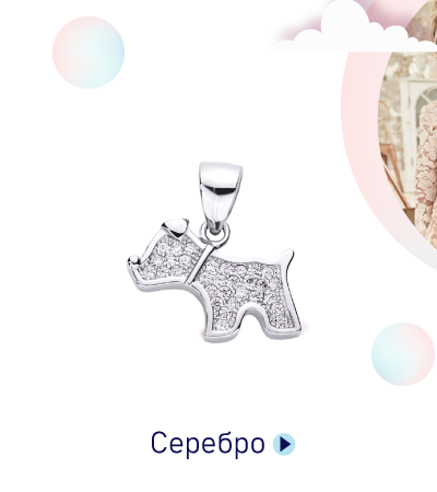 Серебряные детские украшения в Злато юа