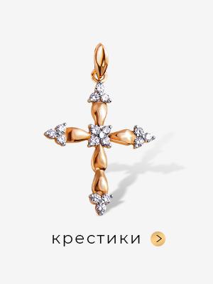 Ювелирные крестики в магазине Zlato.ua в Одессе
