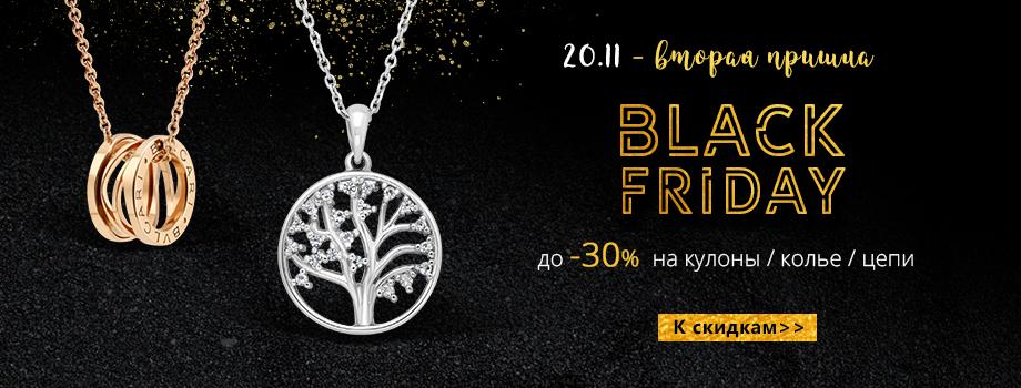 Вторая Black Friday в Zlato.ua - 20 ноября скидки на золотые кулоны, колье, крестики и цепи