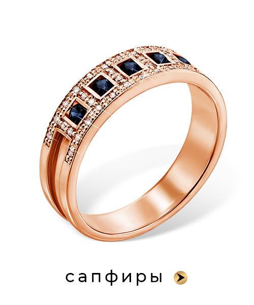 Скидки на кольца с сапфирами в Злато юа