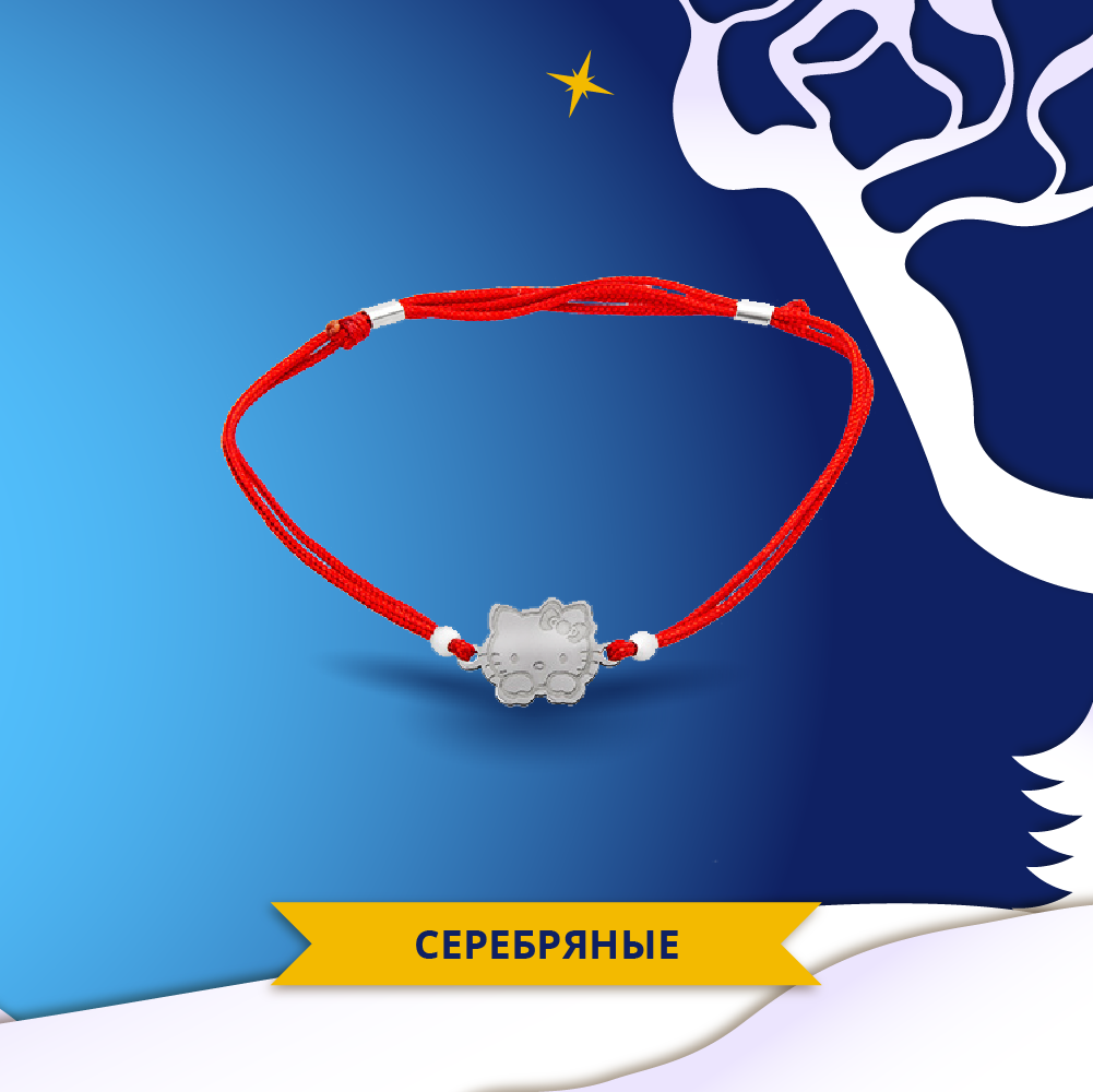Серебряные детские браслеты ко Дню Святого Николая в Zlato.ua