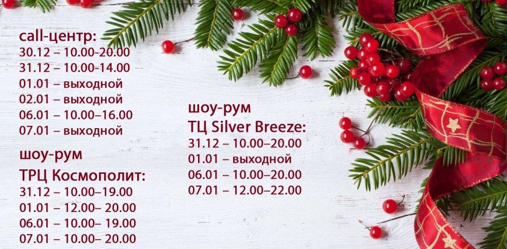 График работы Zlato.ua на новый год