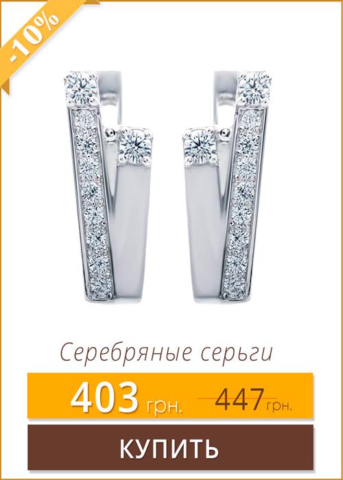 serebryanye-sergi-s-belym-tsirkonom-72057b-sale.jpg