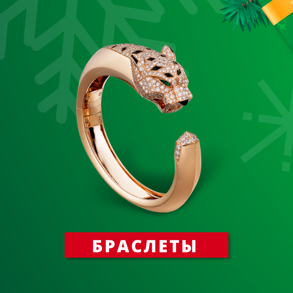 Рождественская распродажа в Zlato.ua - скидки до 50% на золотые браслеты