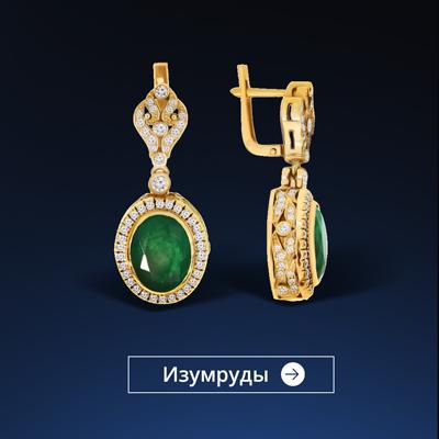 Эксклюзивные украшения с изумрудами на ювелирной выставке онлайн в Zlato.ua
