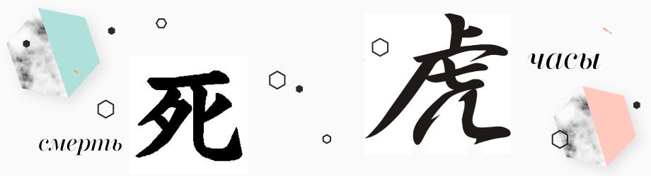 """Китайские иероглифы, обозначающие """"смерть"""" и """"часы"""""""