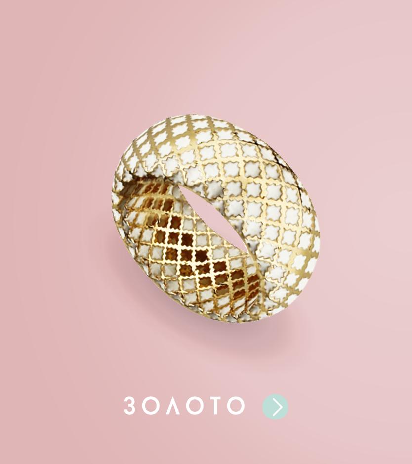 Золотые украшения в наличии в Zlato.ua