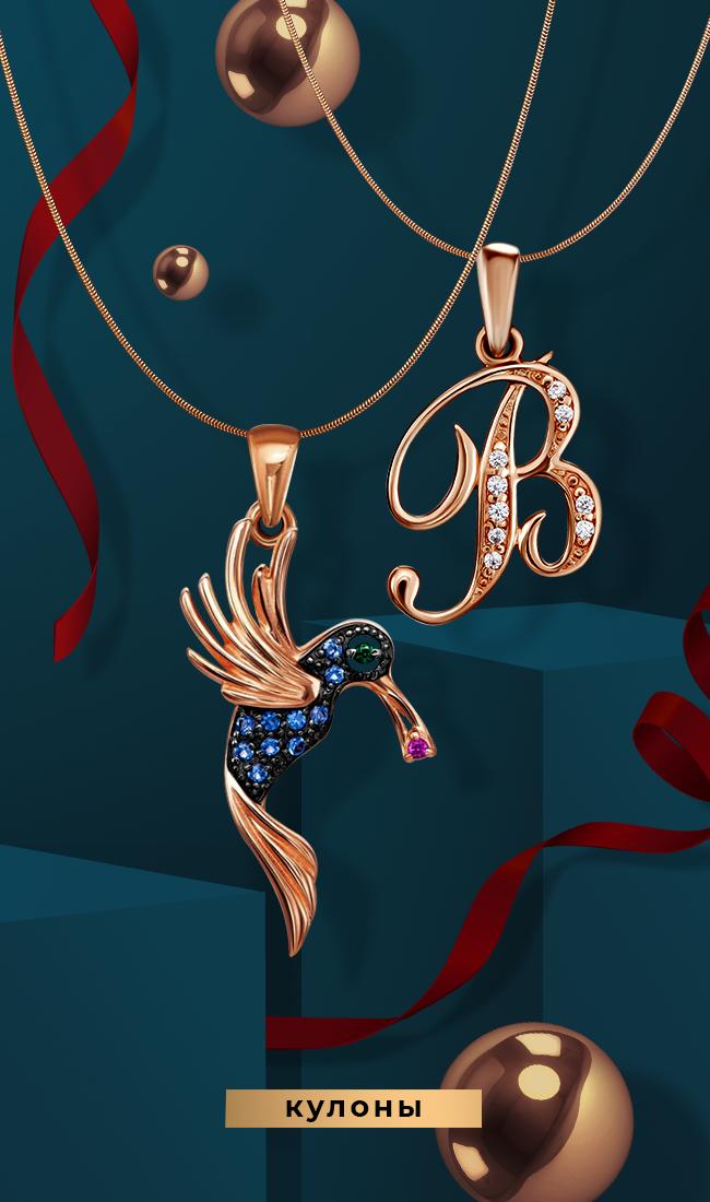 Скидки на кулоны (подвески) в Злато юа