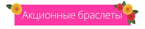 Выбрать серебряный браслет по акции Silver SALE в Zlato.ua