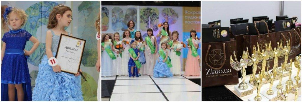 Детский конкурс красоты, мини мисс Zlato.ua