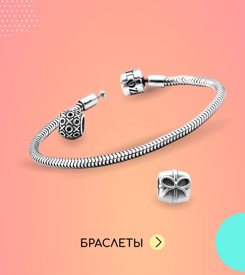 Золотые и серебряные браслеты со скидкой 15% в Zlato.ua