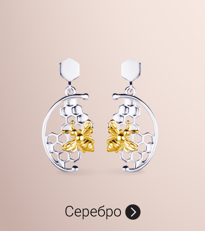 Серебряные украшения коллекция Весна-лето 2019