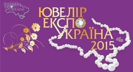 выставка «ЮВЕЛИР ЭКСПО УКРАИНА»