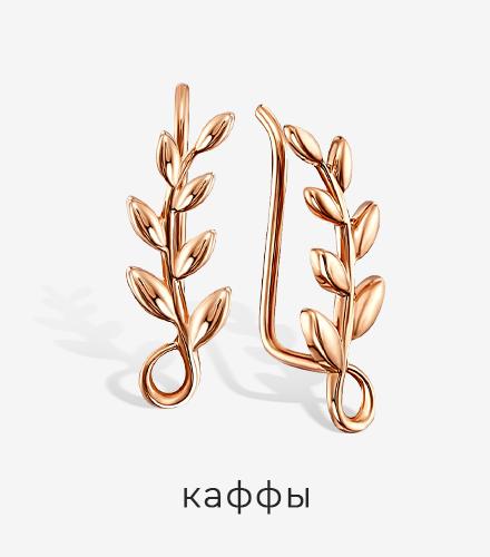 Серьги каффы - лучший подарок для девушки на 14 февраля в ювелирном магазине Злато юа