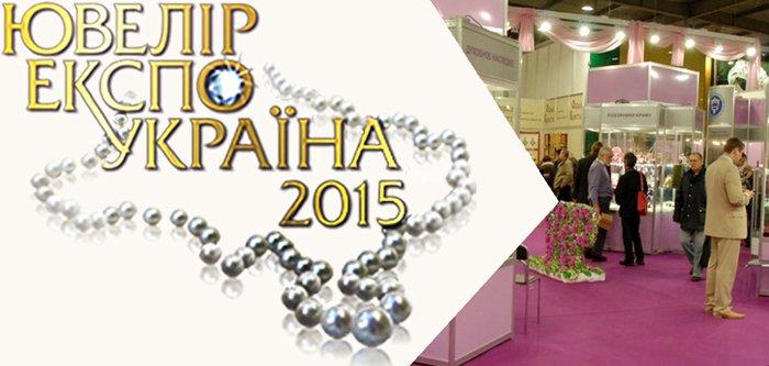 Ювелир Экспо Украина 2015