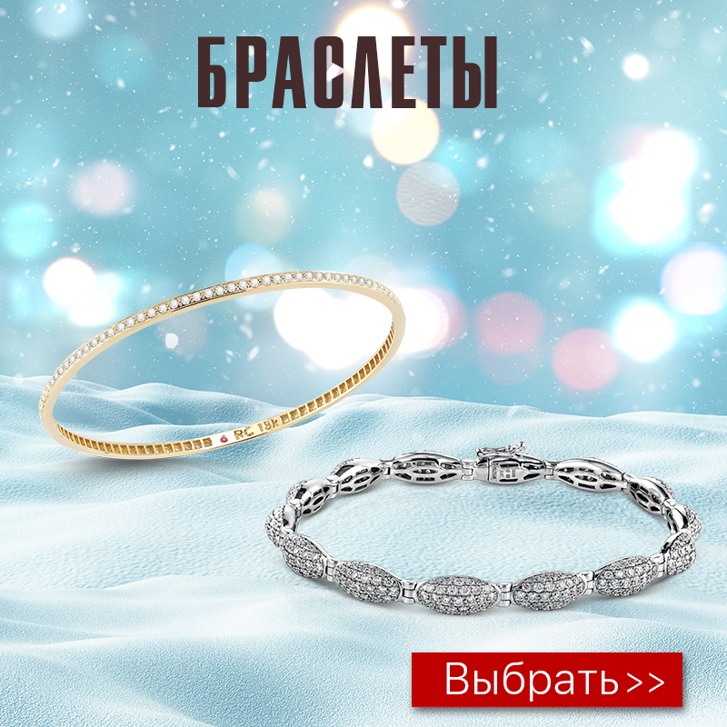 Финальная распродажа в Zlato.ua - все браслеты со скидкой до -60%