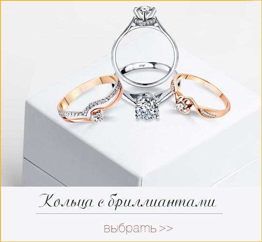 Помолвочные кольца с бриллиантами - со скидкой до -60%