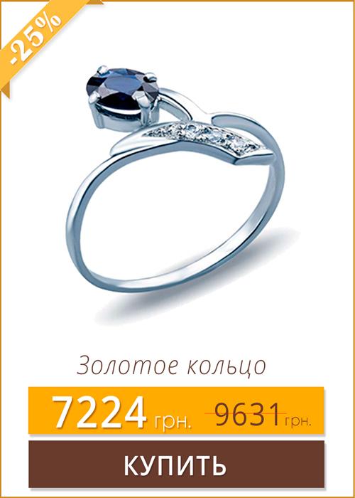 koltso-zolotoe-s-sapfirom-daniela-sale.jpg