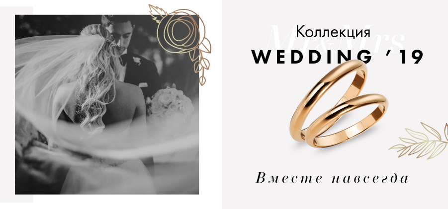 Обручальные кольца и другие украшения на свадьбу