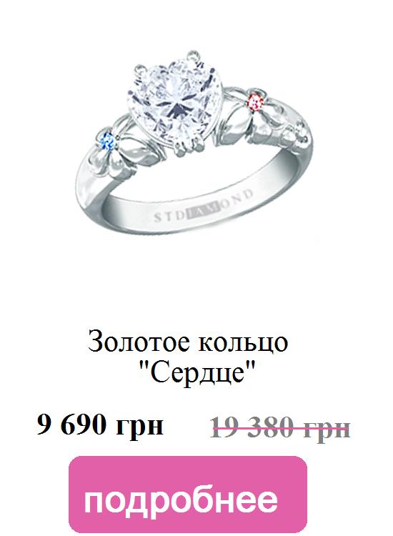 """Золотое кольцо """"Сердце"""""""