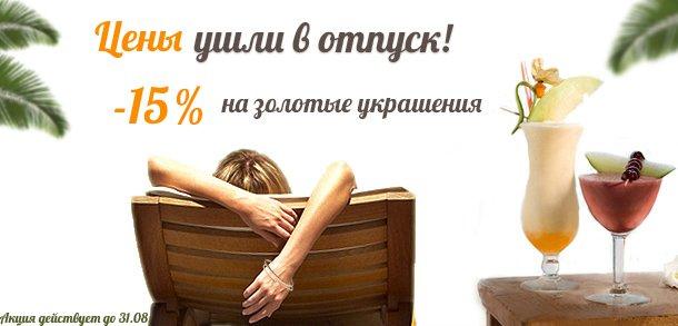 скидки на золотые изделия 15%