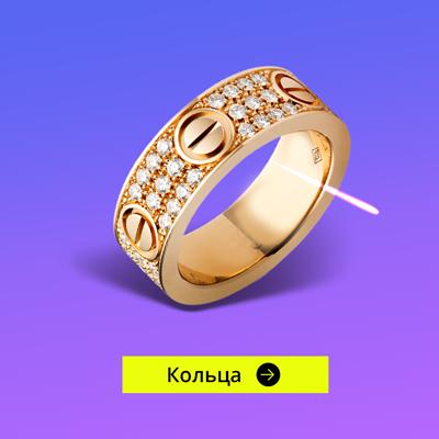 Золотые кольца со скидкой до 60% в Кибер Понедельник 2018 в Zlato.ua