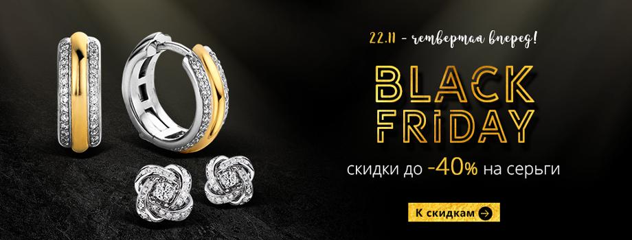 Четвертая Black Friday в Zlato.ua - 22 ноября скидки на золотые серьги!