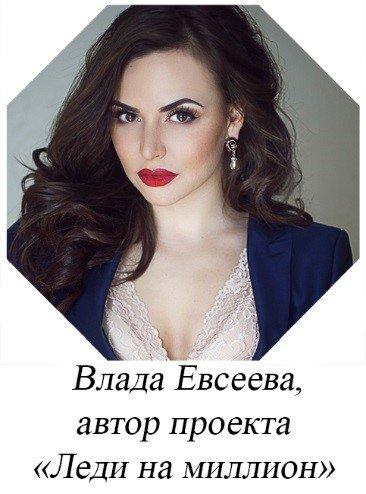 "Влада Евсеева, автор проекта ""Леди на миллион"""